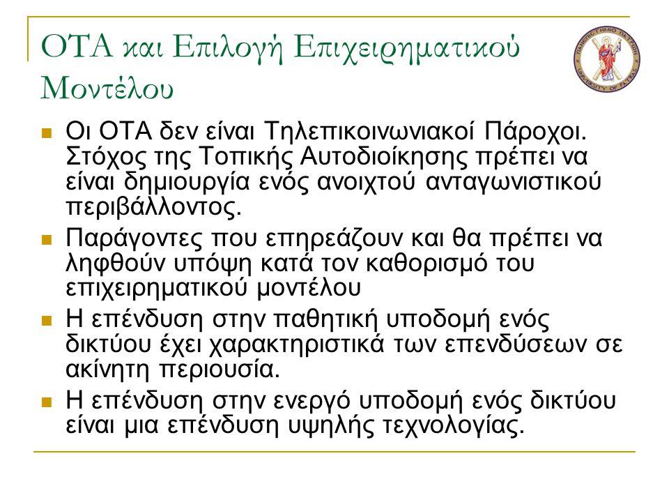 ΟΤΑ και Επιλογή Επιχειρηματικού Μοντέλου  Οι ΟΤΑ δεν είναι Τηλεπικοινωνιακοί Πάροχοι.