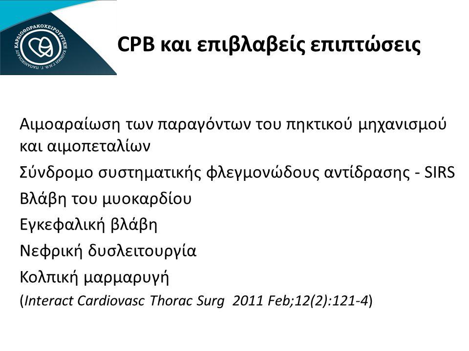 CPB και επιβλαβείς επιπτώσεις Αιμοαραίωση των παραγόντων του πηκτικού μηχανισμού και αιμοπεταλίων Σύνδρομο συστηματικής φλεγμονώδους αντίδρασης - SIRS Βλάβη του μυοκαρδίου Εγκεφαλική βλάβη Νεφρική δυσλειτουργία Κολπική μαρμαρυγή (Interact Cardiovasc Thorac Surg 2011 Feb;12(2):121-4)