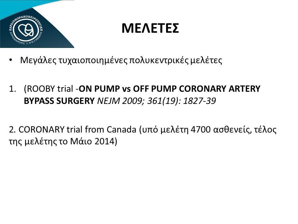 ΜΕΛΕΤΕΣ • Μεγάλες τυχαιοποιημένες πολυκεντρικές μελέτες 1.(ROOBY trial -ON PUMP vs OFF PUMP CORONARY ARTERY BYPASS SURGERY NEJM 2009; 361(19): 1827-39 2.