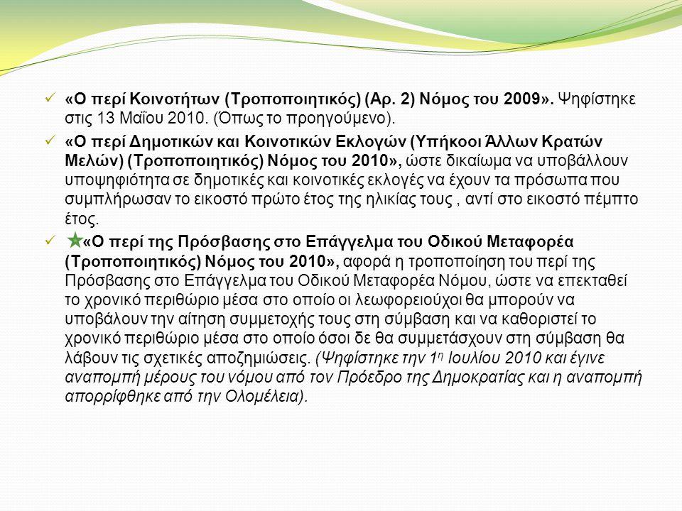 «Ο περί Κοινοτήτων (Τροποποιητικός) (Αρ. 2) Νόμος του 2009». Ψηφίστηκε στις 13 Μαΐου 2010. (Όπως το προηγούμενο).  «Ο περί Δημοτικών και Κοινοτικών