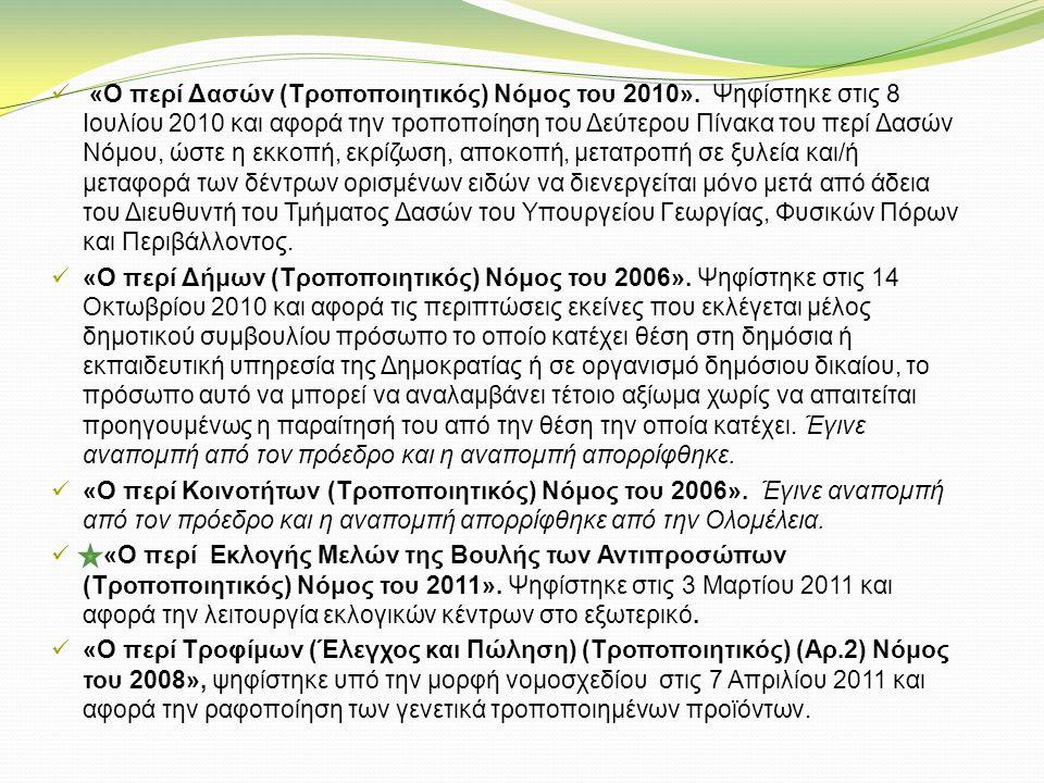  «Ο περί Δασών (Τροποποιητικός) Νόμος του 2010».