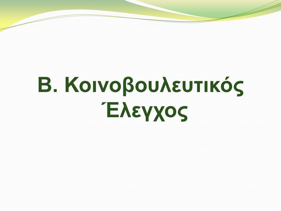 Β. Κοινοβουλευτικός Έλεγχος