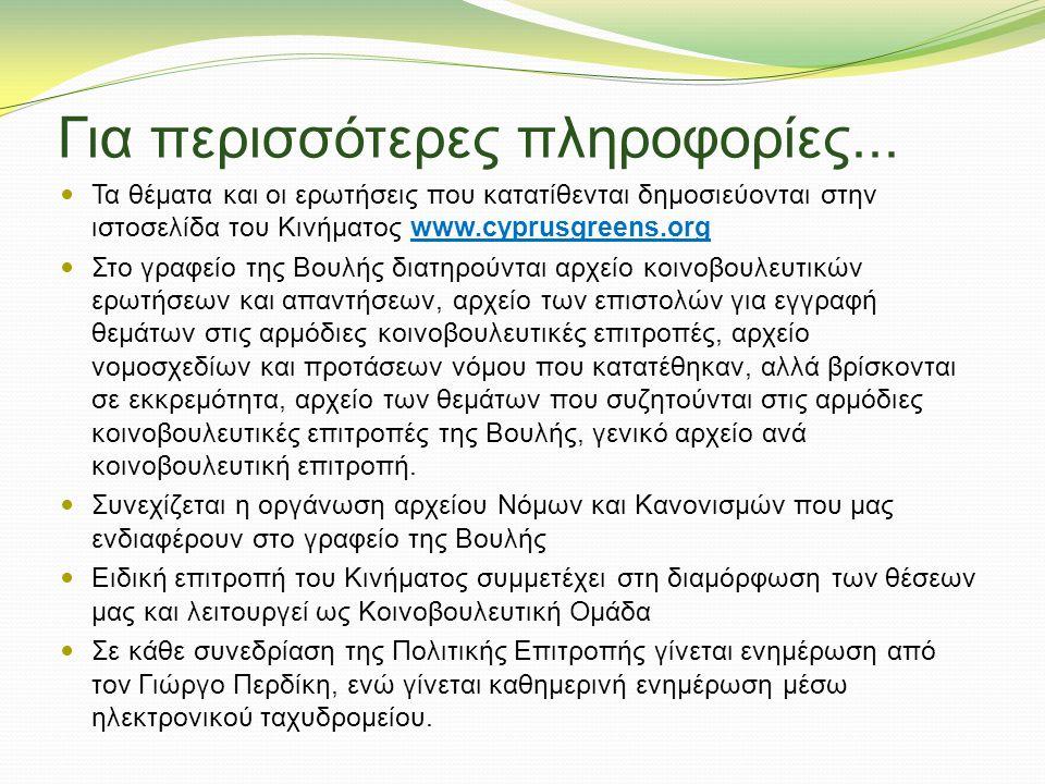  Τα θέματα και οι ερωτήσεις που κατατίθενται δημοσιεύονται στην ιστοσελίδα του Κινήματος www.cyprusgreens.orgwww.cyprusgreens.org  Στο γραφείο της Β