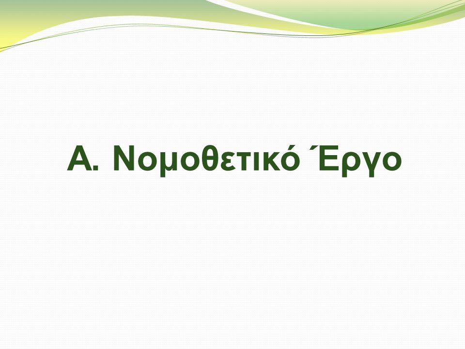Νομοσχέδια  Παρέμβαση σε επίπεδο επιτροπών  Κατάθεση γραπτών τροπολογιών σε νομοσχέδια  Παρέμβαση σε επίπεδο ολομέλειας  Αρθρογραφία για τα νομοσχέδια στα οποία γίνεται παρέμβαση  Συνεργασία με μέλη και φίλους του Κινήματος για εξέταση των Νομοσχεδίων και διαμόρφωση τελικών θέσεων