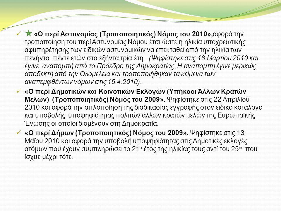 «Ο περί Αστυνομίας (Τροποποιητικός) Νόμος του 2010»,αφορά την τροποποίηση του περί Αστυνομίας Νόμου έτσι ώστε η ηλικία υποχρεωτικής αφυπηρέτησης των ειδικών αστυνομικών να επεκταθεί από την ηλικία των πενήντα πέντε ετών στα εξήντα τρία έτη.