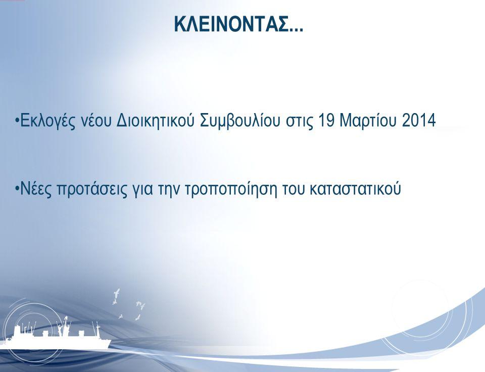 ΚΛΕΙΝΟΝΤΑΣ... •Εκλογές νέου Διοικητικού Συμβουλίου στις 19 Μαρτίου 2014 •Νέες προτάσεις για την τροποποίηση του καταστατικού