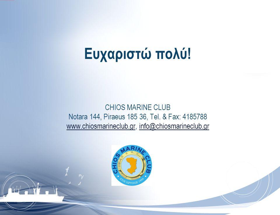 Ευχαριστώ πολύ! CHIOS MARINE CLUB Notara 144, Piraeus 185 36, Tel. & Fax: 4185788 www.chiosmarineclub.grwww.chiosmarineclub.gr, info@chiosmarineclub.g