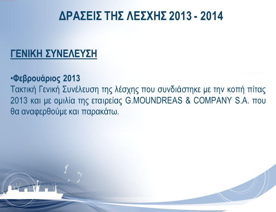 ΔΡΑΣΕΙΣ ΤΗΣ ΛΕΣΧΗΣ 2013 - 2014 ΓΕΝΙΚΗ ΣΥΝΕΛΕΥΣΗ • Φεβρουάριος 2013 Τακτική Γενική Συνέλευση της λέσχης που συνδιάστηκε με την κοπή πίτας 2013 και με ο