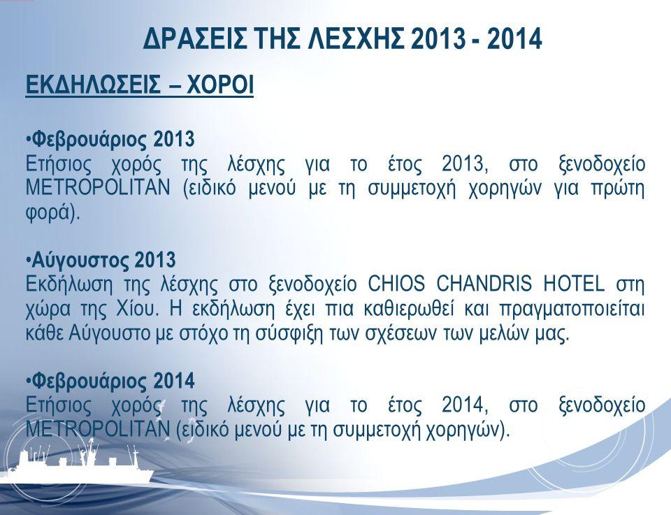 ΔΡΑΣΕΙΣ ΤΗΣ ΛΕΣΧΗΣ 2013 - 2014 ΕΚΔΗΛΩΣΕΙΣ – ΧΟΡΟΙ • Φεβρουάριος 2013 Ετήσιος χορός της λέσχης για το έτος 2013, στο ξενοδοχείο METROPOLITAN (ειδικό με