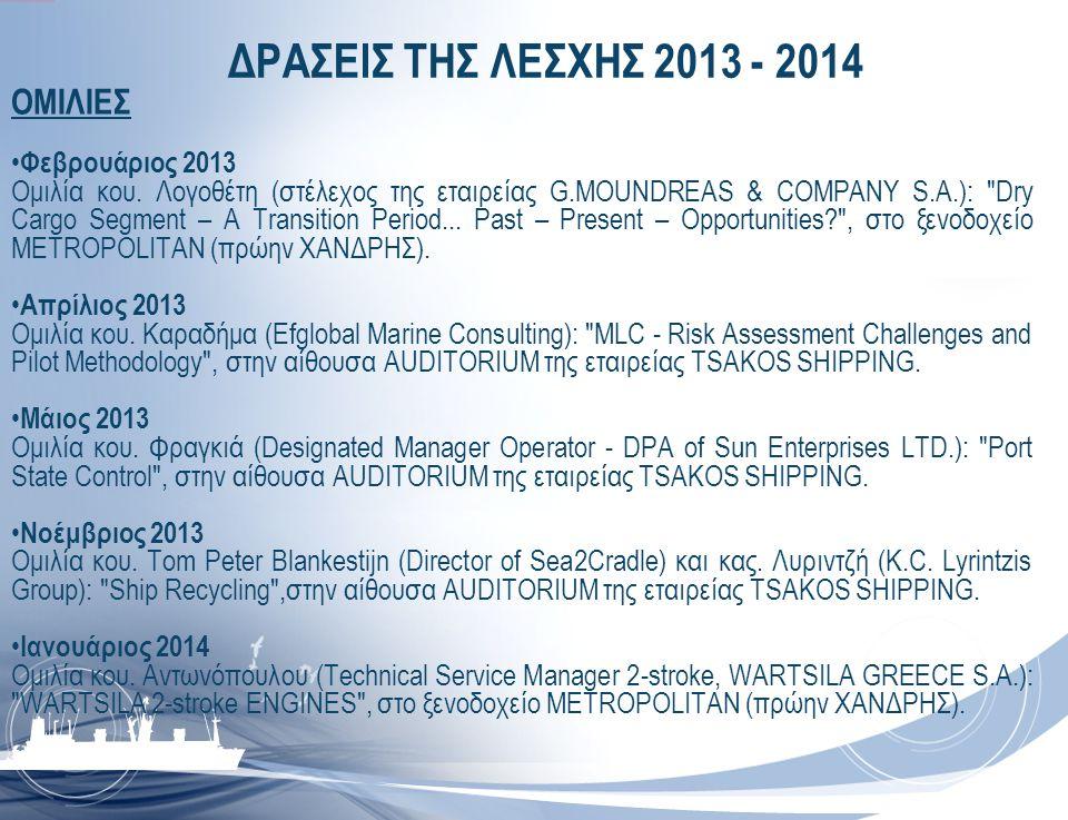 ΔΡΑΣΕΙΣ ΤΗΣ ΛΕΣΧΗΣ 2013 - 2014 ΟΜΙΛΙΕΣ • Φεβρουάριος 2013 Ομιλία κου. Λογοθέτη (στέλεχος της εταιρείας G.MOUNDREAS & COMPANY S.A.):