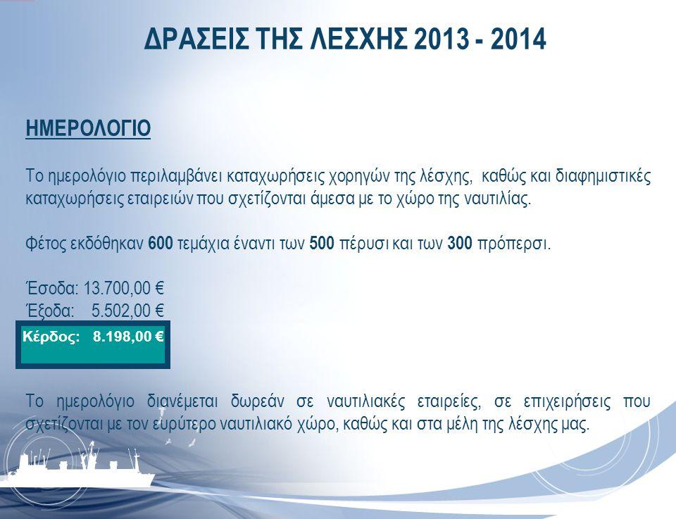 ΔΡΑΣΕΙΣ ΤΗΣ ΛΕΣΧΗΣ 2013 - 2014 ΗΜΕΡΟΛΟΓΙΟ Το ημερολόγιο περιλαμβάνει καταχωρήσεις χορηγών της λέσχης, καθώς και διαφημιστικές καταχωρήσεις εταιρειών π