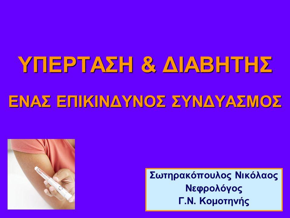 ΥΠΕΡΤΑΣΗ & ΔΙΑΒΗΤΗΣ ΕΝΑΣ ΕΠΙΚΙΝΔΥΝΟΣ ΣΥΝΔΥΑΣΜΟΣ Σωτηρακόπουλος Νικόλαος Νεφρολόγος Γ.Ν. Κομοτηνής