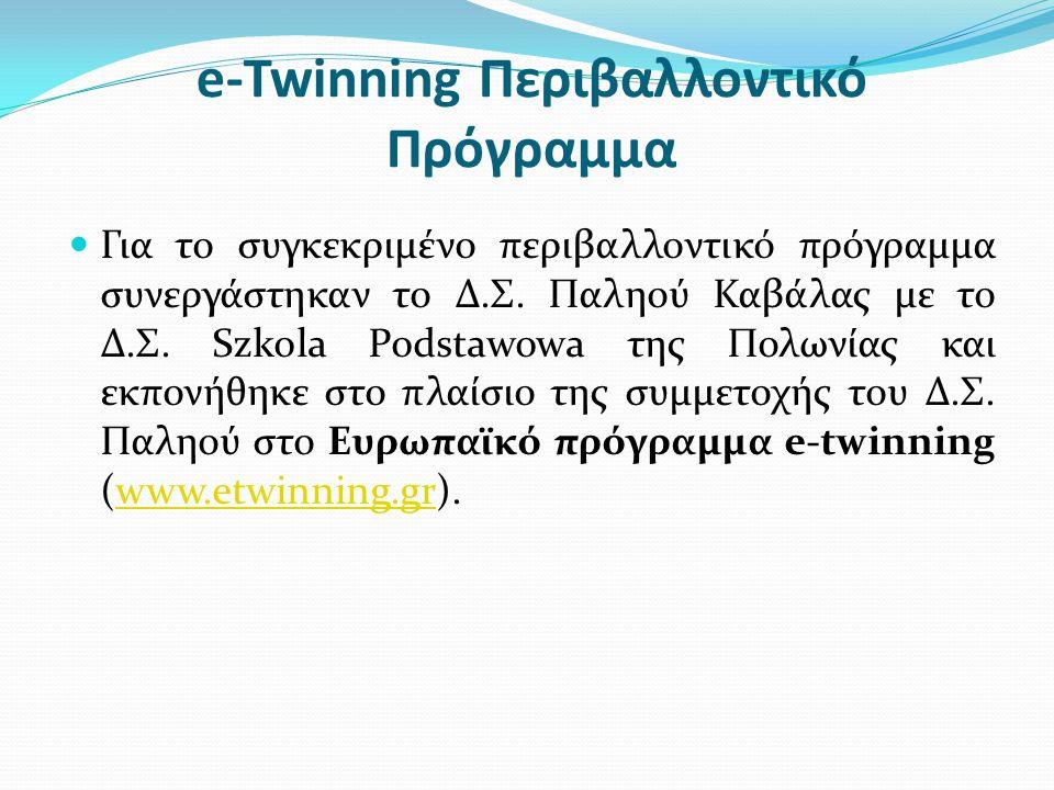 e-Twinning Περιβαλλοντικό Πρόγραμμα  Για το συγκεκριμένο περιβαλλοντικό πρόγραμμα συνεργάστηκαν το Δ.Σ.