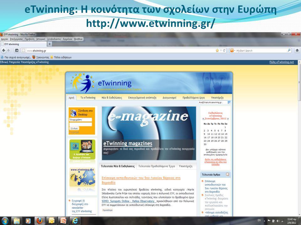 eTwinning: Η κοινότητα των σχολείων στην Ευρώπη http://www.etwinning.gr/