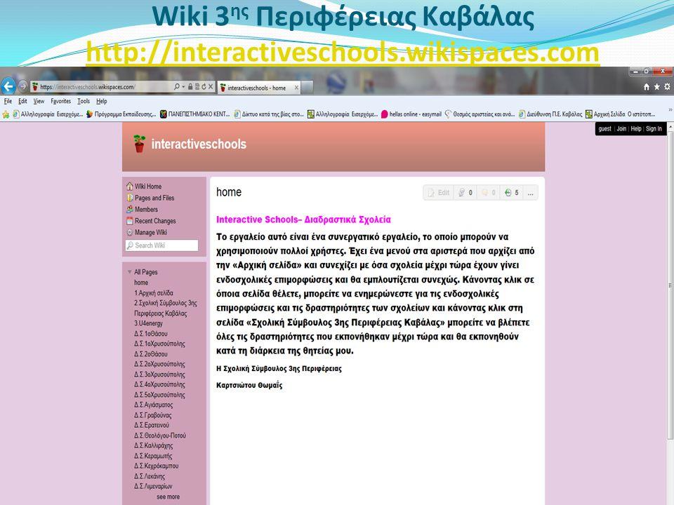 Wiki 3 ης Περιφέρειας Καβάλας http://interactiveschools.wikispaces.com http://interactiveschools.wikispaces.com