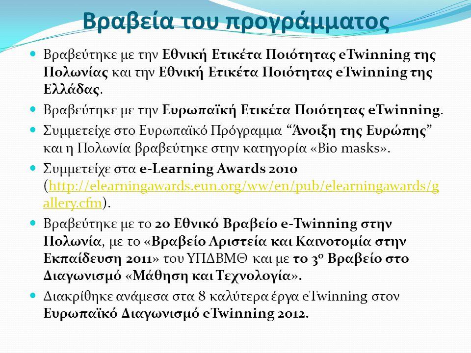 Βραβεία του προγράμματος  Βραβεύτηκε με την Εθνική Ετικέτα Ποιότητας eTwinning της Πολωνίας και την Εθνική Ετικέτα Ποιότητας eTwinning της Ελλάδας.