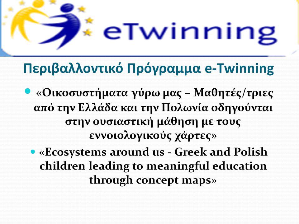 Περιβαλλοντικό Πρόγραμμα e-Twinning  «Οικοσυστήματα γύρω μας – Μαθητές/τριες από την Ελλάδα και την Πολωνία οδηγούνται στην ουσιαστική μάθηση με τους εννοιολογικούς χάρτες»  «Ecosystems around us - Greek and Polish children leading to meaningful education through concept maps»