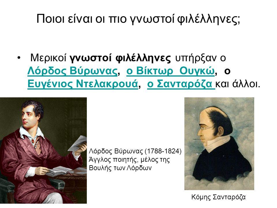 Ποιοι είναι οι πιο γνωστοί φιλέλληνες; • Μερικοί γνωστοί φιλέλληνες υπήρξαν ο Λόρδος Βύρωνας, ο Βίκτωρ Ουγκώ, ο Ευγένιος Ντελακρουά, ο Σανταρόζα και άλλοι.