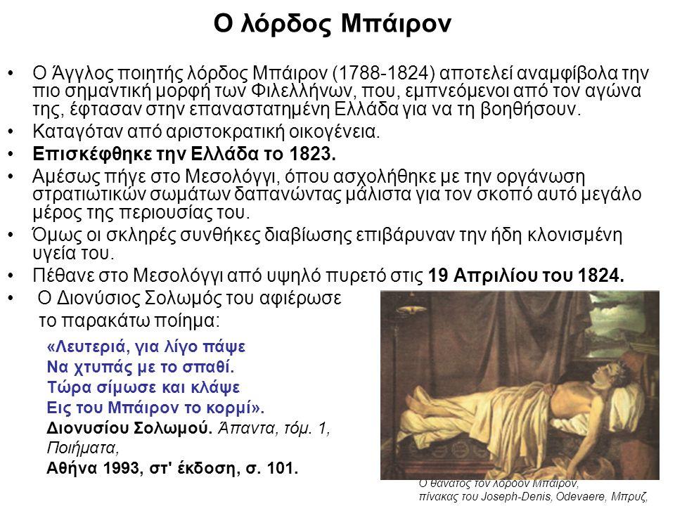 Ο λόρδος Μπάιρον •Ο Άγγλος ποιητής λόρδος Μπάιρον (1788-1824) αποτελεί αναμφίβολα την πιο σημαντική μορφή των Φιλελλήνων, που, εμπνεόμενοι από τον αγώνα της, έφτασαν στην επαναστατημένη Ελλάδα για να τη βοηθήσουν.