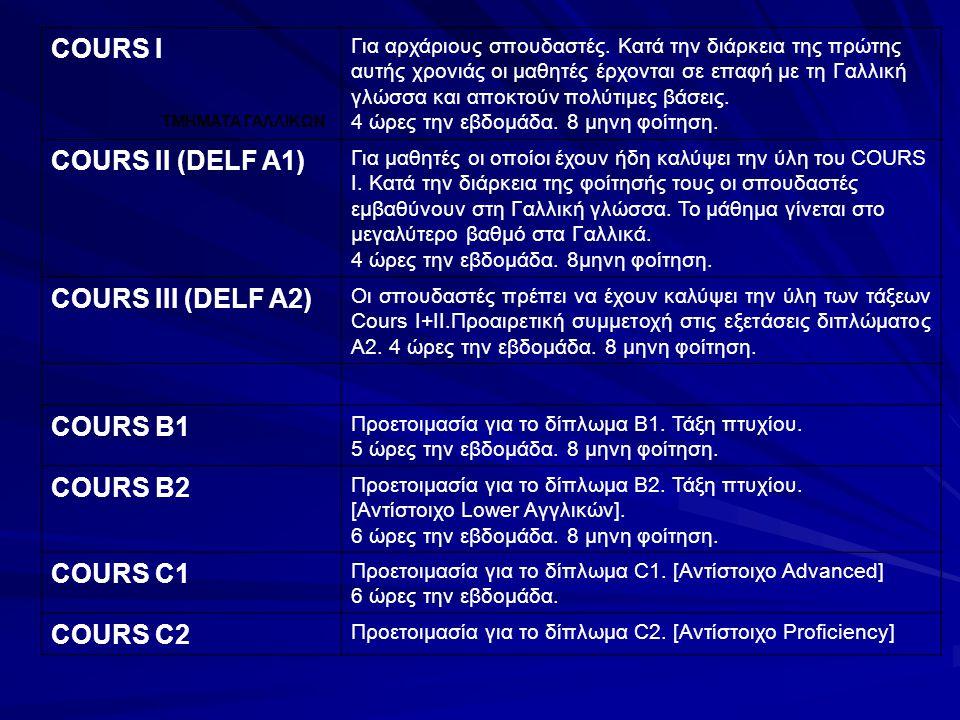 ΤΜΗΜΑΤΑ ΓΑΛΛΙΚΩΝ COURS I Για αρχάριους σπουδαστές. Κατά την διάρκεια της πρώτης αυτής χρονιάς οι μαθητές έρχονται σε επαφή με τη Γαλλική γλώσσα και απ