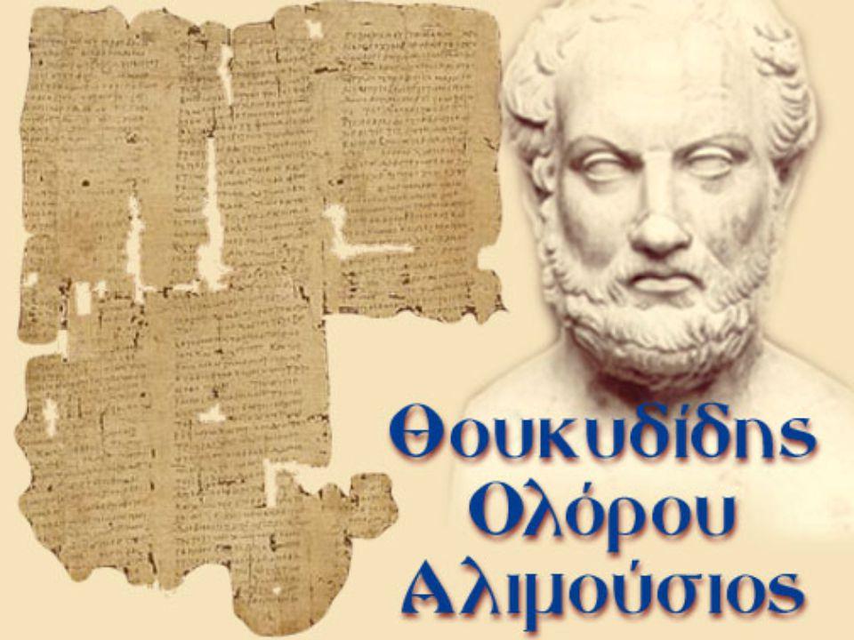 Η ΖΩΗ ΤΟΥ ΘΟΥΚΥΔΙΔΗ Γεννήθηκε πιθανόν το 455 στο δήμο Αλιμούντος.