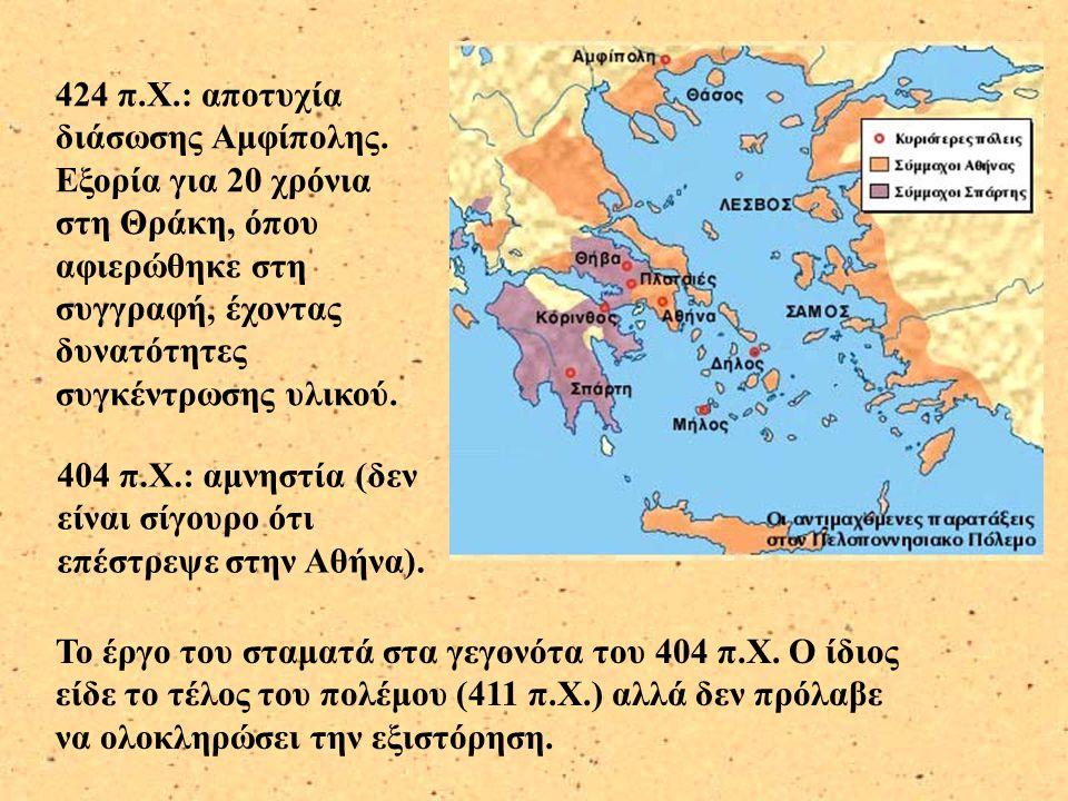 404 π.Χ.: αμνηστία (δεν είναι σίγουρο ότι επέστρεψε στην Αθήνα). Το έργο του σταματά στα γεγονότα του 404 π.Χ. Ο ίδιος είδε το τέλος του πολέμου (411