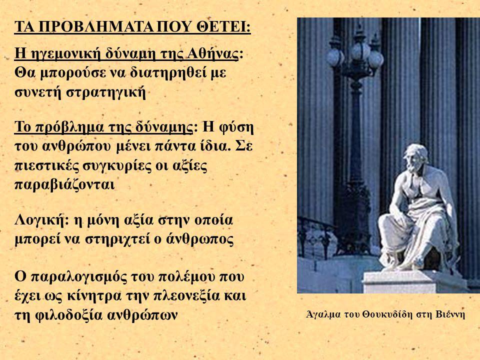 Το πρότυπο του ηγέτη (Περικλής): οξυδέρκεια, δημοτικότητα, ανιδιοτέλεια, ειλικρίνεια απέναντι στο λαό Ο υπεύθυνος πολίτης: λογική, σύνεση, ενδιαφέρον για το κοινό συμφέρον, μετριοπάθεια, ανώτερο ήθος, ανθρωπιά και φιλότιμο Τάση για γενίκευση: από το συγκεκριμένο γεγονός στο γενικό και πανανθρώπινο Επιγραμματικές διατυπώσεις δίνουν το μέτρο του μεγαλείου του