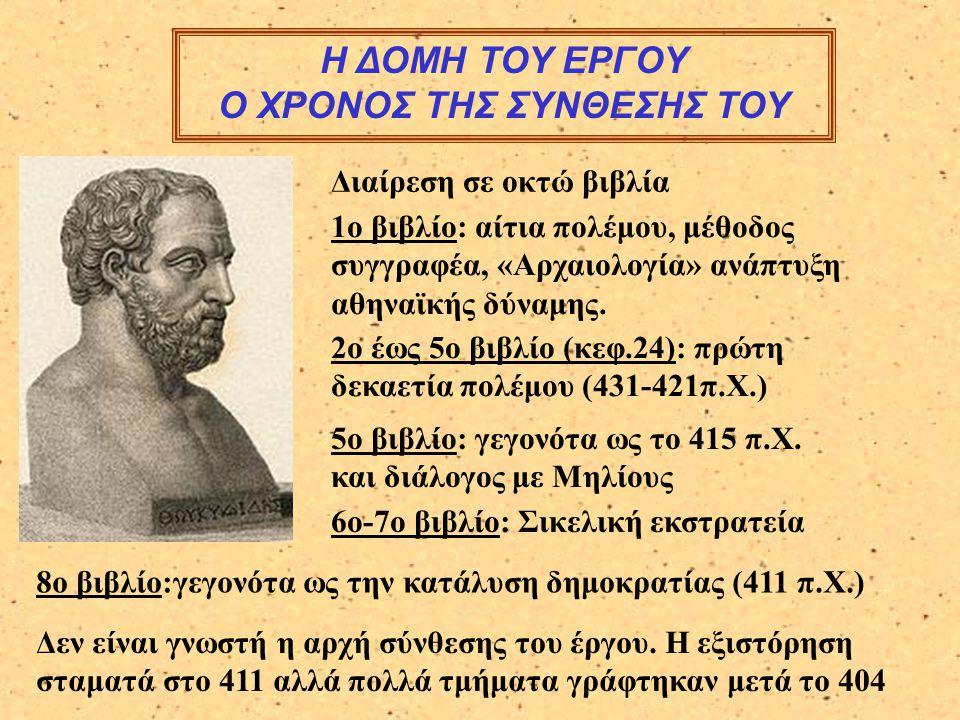 Η ΔΟΜΗ ΤΟΥ ΕΡΓΟΥ Ο ΧΡΟΝΟΣ ΤΗΣ ΣΥΝΘΕΣΗΣ ΤΟΥ Διαίρεση σε οκτώ βιβλία 1ο βιβλίο: αίτια πολέμου, μέθοδος συγγραφέα, «Αρχαιολογία» ανάπτυξη αθηναϊκής δύναμ