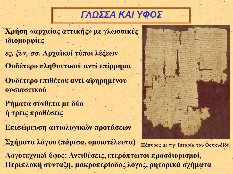 ΓΛΩΣΣΑ ΚΑΙ ΥΦΟΣ Πάπυρος με την Ιστορία του Θουκυδίδη Χρήση «αρχαίας αττικής» με γλωσσικές ιδιομορφίες ες, ξυν, σσ. Αρχαϊκοί τύποι λέξεων Ουδέτερο πληθ