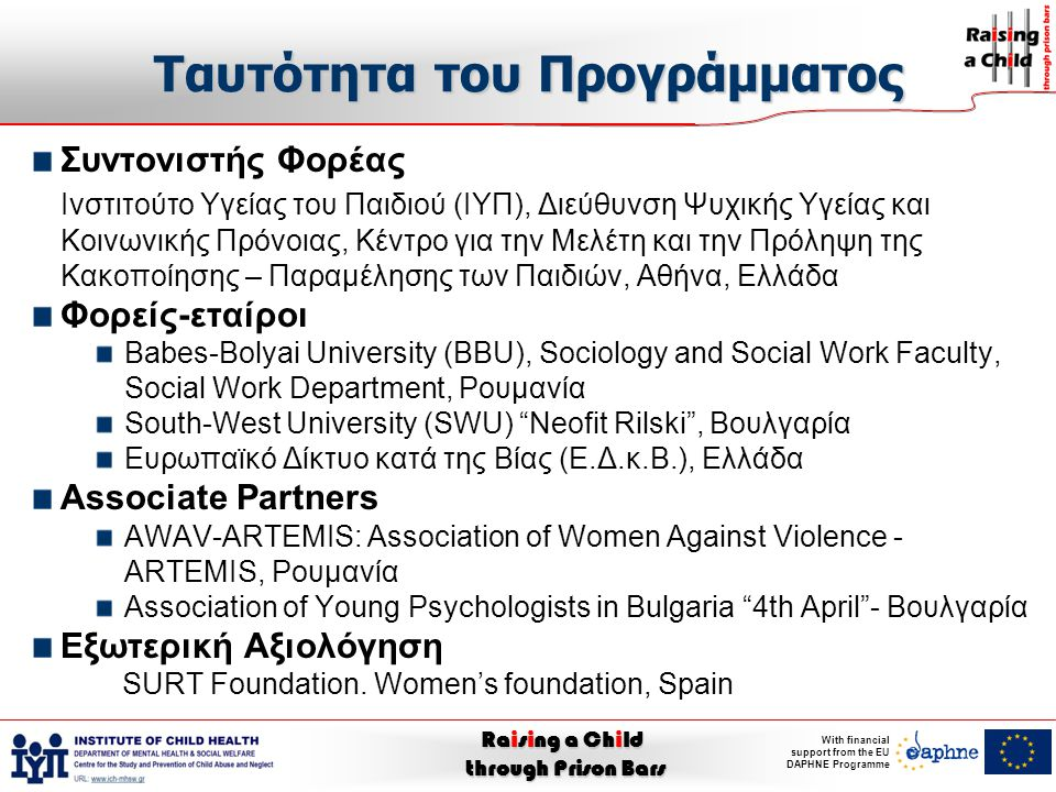 Raising a Child through Prison Bars With financial support from the EU DAPHNE Programme  Στήριξη Φ.Μ.