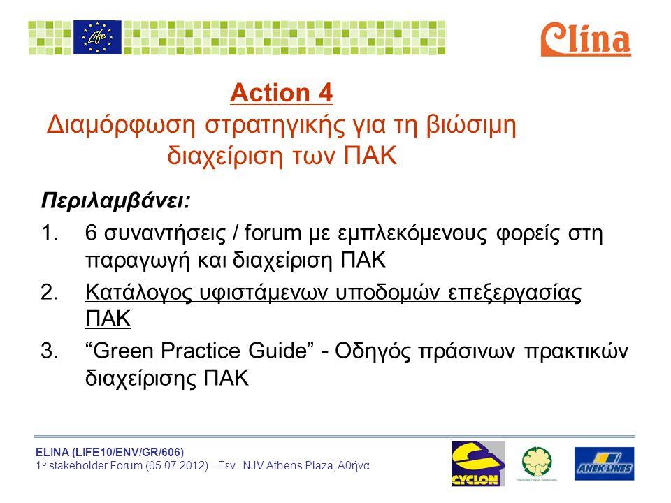 ELINA (LIFE10/ENV/GR/606) 1 ο stakeholder Forum (05.07.2012) - Ξεν. NJV Athens Plaza, Αθήνα Action 4 Διαμόρφωση στρατηγικής για τη βιώσιμη διαχείριση