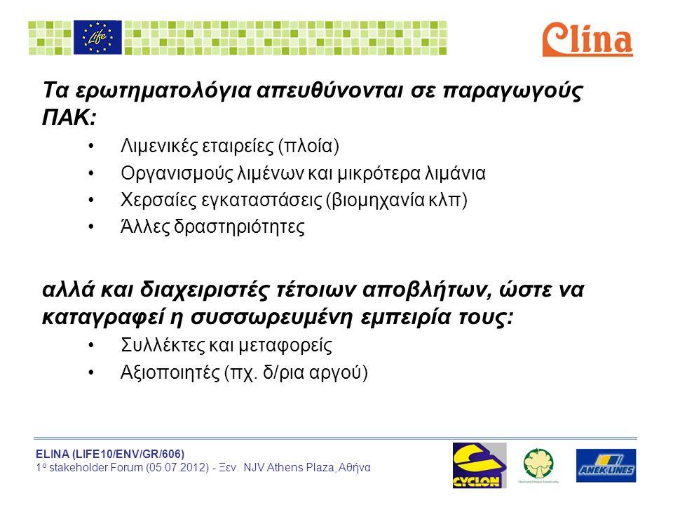 ELINA (LIFE10/ENV/GR/606) 1 ο stakeholder Forum (05.07.2012) - Ξεν. NJV Athens Plaza, Αθήνα Τα ερωτηματολόγια απευθύνονται σε παραγωγούς ΠΑΚ: •Λιμενικ