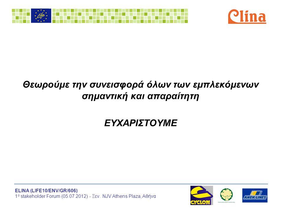 ELINA (LIFE10/ENV/GR/606) 1 ο stakeholder Forum (05.07.2012) - Ξεν. NJV Athens Plaza, Αθήνα Θεωρούμε την συνεισφορά όλων των εμπλεκόμενων σημαντική κα