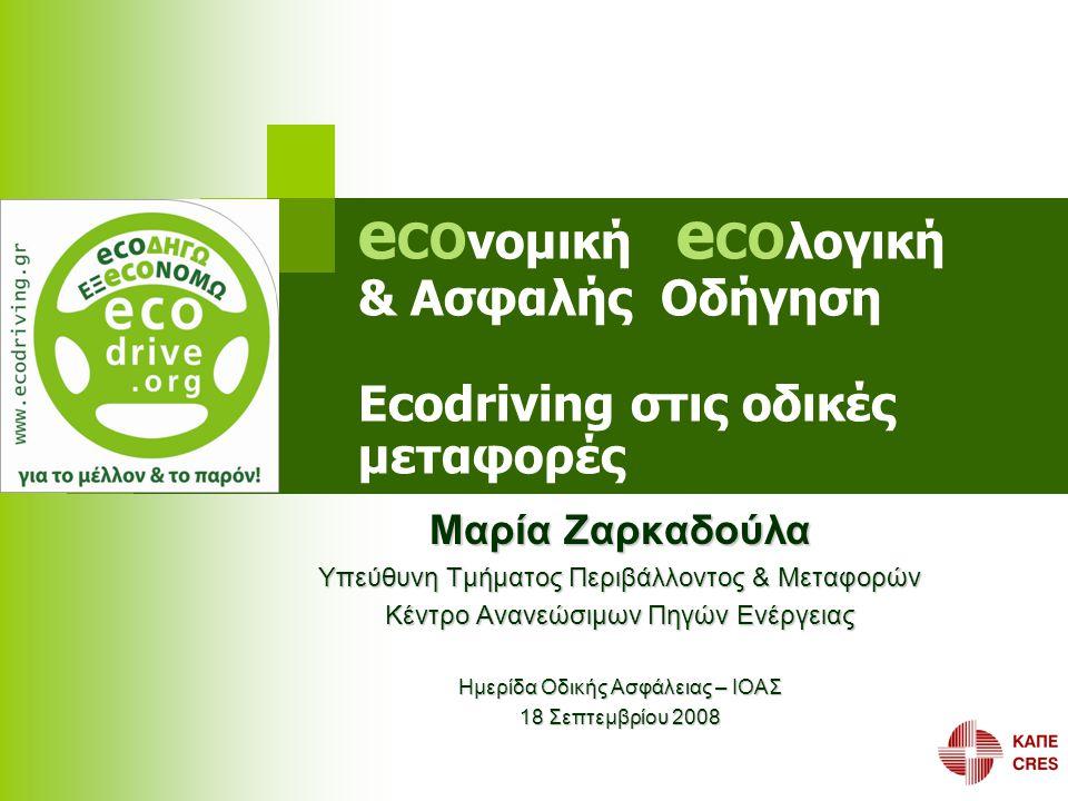 e COνομική e COλογική & Ασφαλής Οδήγηση Ecodriving στις οδικές μεταφορές Μαρία Ζαρκαδούλα Υπεύθυνη Τμήματος Περιβάλλοντος & Μεταφορών Κέντρο Ανανεώσιμ