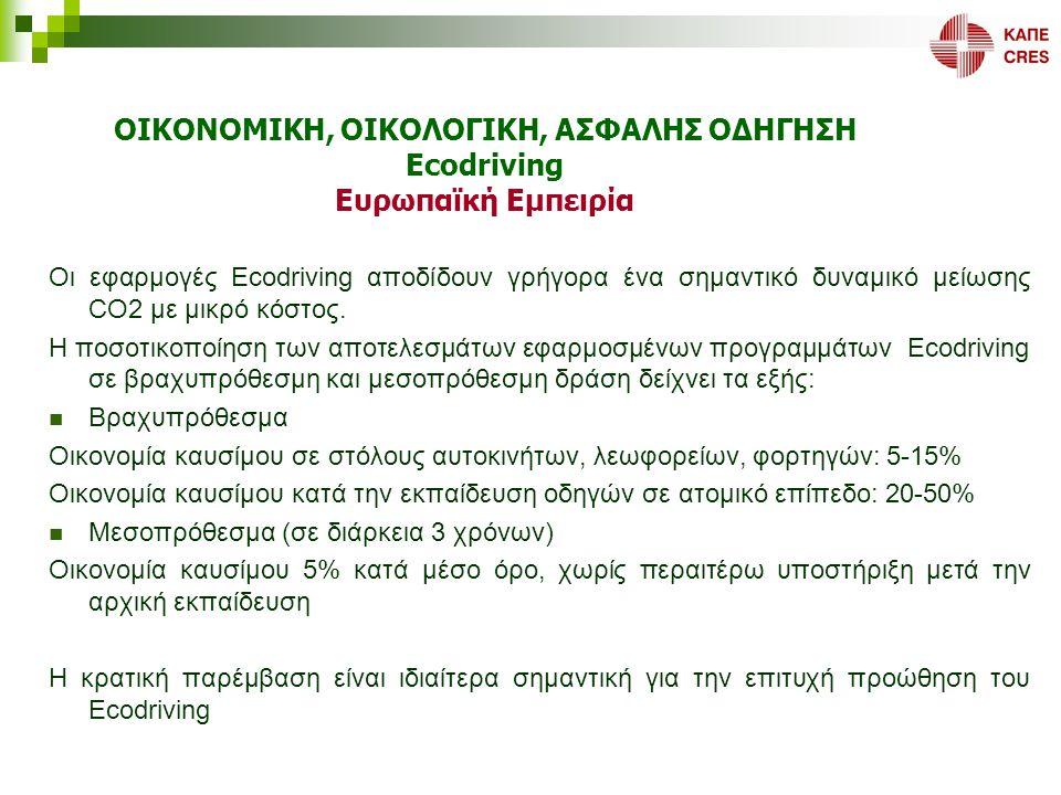 Οι εφαρμογές Ecodriving αποδίδουν γρήγορα ένα σημαντικό δυναμικό μείωσης CO2 με μικρό κόστος. Η ποσοτικοποίηση των αποτελεσμάτων εφαρμοσμένων προγραμμ