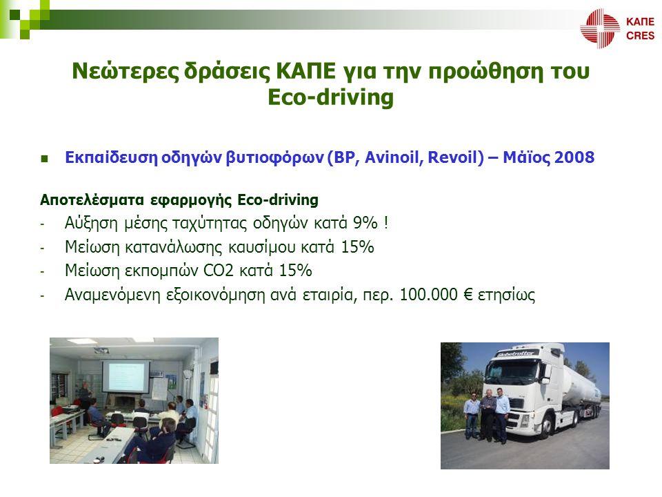 Νεώτερες δράσεις ΚΑΠΕ για την προώθηση του Eco-driving  Εκπαίδευση οδηγών βυτιοφόρων (BP, Avinoil, Revoil) – Μάϊος 2008 Αποτελέσματα εφαρμογής Eco-dr