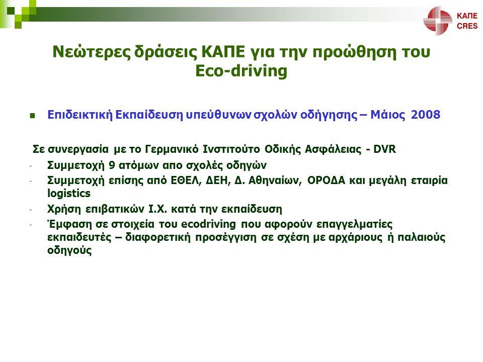 Νεώτερες δράσεις ΚΑΠΕ για την προώθηση του Eco-driving  Επιδεικτική Εκπαίδευση υπεύθυνων σχολών οδήγησης – Μάιος 2008 Σε συνεργασία με το Γερμανικό Ι
