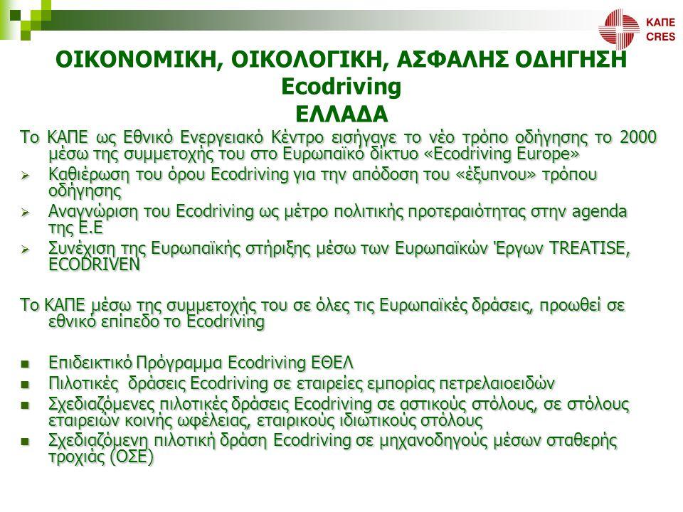 Νεώτερες δράσεις ΚΑΠΕ για την προώθηση του Eco-driving  Επιδεικτική Εκπαίδευση υπεύθυνων σχολών οδήγησης – Μάιος 2008 Σε συνεργασία με το Γερμανικό Ινστιτούτο Οδικής Ασφάλειας - DVR - Συμμετοχή 9 ατόμων απο σχολές οδηγών - Συμμετοχή επίσης από ΕΘΕΛ, ΔΕΗ, Δ.
