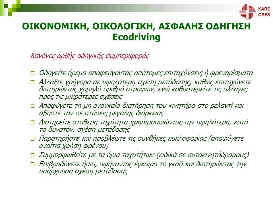 Εμπορευματικές μεταφορές στην Ελλάδα – Παλαιότητα βαρέων οχημάτων  Στην Ελλάδα, ο μ.ό.
