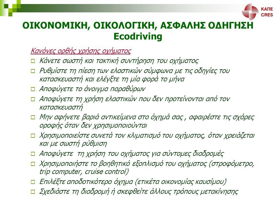 Εμπορευματικές μεταφορές στην Ελλάδα – Ecodriving για βαρέα οχήματα  Σύμφωνα με την παρακάτω ανάλυση κόστους, ο οδηγός φορτηγού μπορεί να επηρεάσει το 15% της κατανάλωσης – κόστους