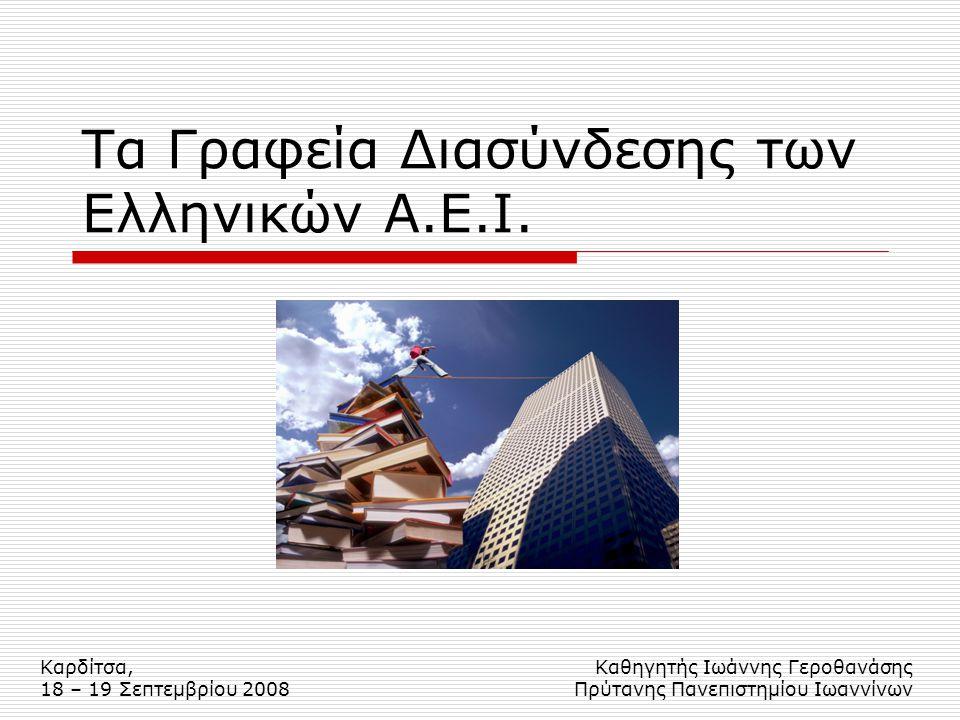 Τα Γραφεία Διασύνδεσης των Ελληνικών Α.Ε.Ι. Καθηγητής Ιωάννης Γεροθανάσης Πρύτανης Πανεπιστημίου Ιωαννίνων Καρδίτσα, 18 – 19 Σεπτεμβρίου 2008