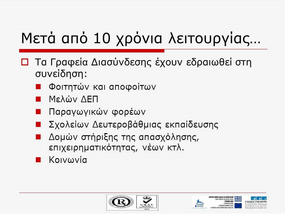 Η επόμενη ημέρα… Η συνδρομή του Γραφείου Διασύνδεσης του Παν/μίου Ιωαννίνων 1.Στη Διημερίδα διαβούλευσης για την υλοποίηση των συγχρηματοδοτούμενων δράσεων των πανεπιστημίων στο πλαίσιο του ΕΠ «Εκπαίδευση και Δια Βίου Μάθηση 2007-2013» (Μυτιλήνη, 17-18/07/2008) ανατέθηκε ο συντονισμός για συζήτηση με τη Διαχειριστική Αρχή του προγράμματος της προκήρυξης με τίτλο «Γραφεία Διασύνδεσης Πανεπιστημίων–Πρακτική Άσκηση– Επιχειρηματικότητα» στους:  Καθ.