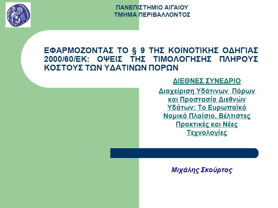 ΠΑΝΕΠΙΣΤΗΜΙΟ ΑΙΓΑΙΟΥ ΤΜΗΜΑ ΠΕΡΙΒΑΛΛΟΝΤΟΣ Συμπεράσματα - Προοπτικές  Ανάγκη ορθολογικής τιμολόγησης των υπηρεσιών του νερού  Εφαρμογή της οδηγίας 2000/60/ΕΚ και ειδικότερα του άρθρου 9 με ενσωμάτωση του οικονομικού κόστους και του κόστους ανάκτησης φυσικών πόρων στην τιμή του νερού  Διεύρυνση αντικειμένου (Ν.