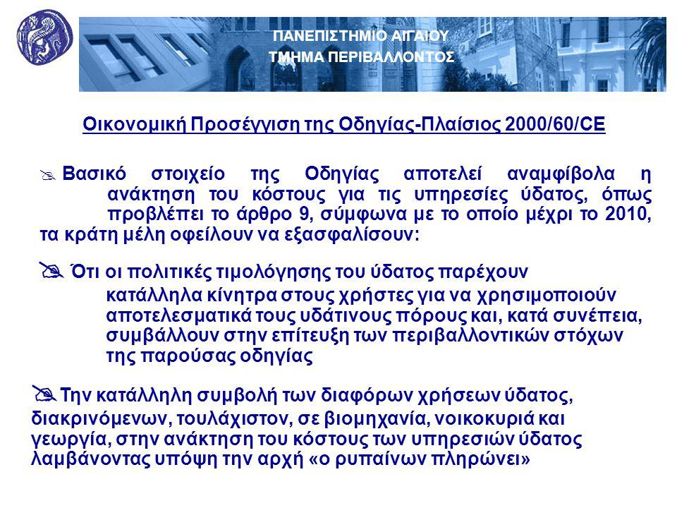 Οικονομική Προσέγγιση της Οδηγίας-Πλαίσιος 2000/60/CE ΠΑΝΕΠΙΣΤΗΜΙΟ ΑΙΓΑΙΟΥ ΤΜΗΜΑ ΠΕΡΙΒΑΛΛΟΝΤΟΣ  Βασικό στοιχείο της Οδηγίας αποτελεί αναμφίβολα η ανά