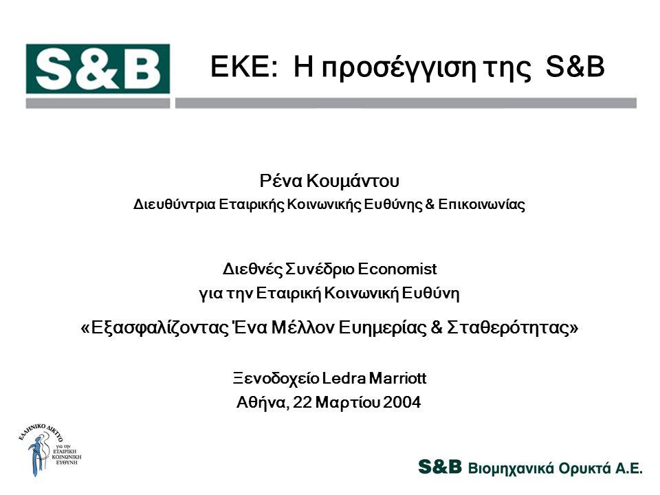 ΕΚΕ: Η προσέγγιση της S&B Ρένα Κουμάντου Διευθύντρια Εταιρικής Κοινωνικής Ευθύνης & Επικοινωνίας Διεθνές Συνέδριο Economist για την Εταιρική Κοινωνική
