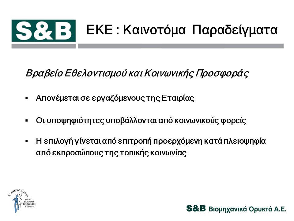 EKE : Καινοτόμα Παραδείγματα Βραβείο Εθελοντισμού και Κοινωνικής Προσφοράς  Απονέμεται σε εργαζόμενους της Εταιρίας  Οι υποψηφιότητες υποβάλλονται α