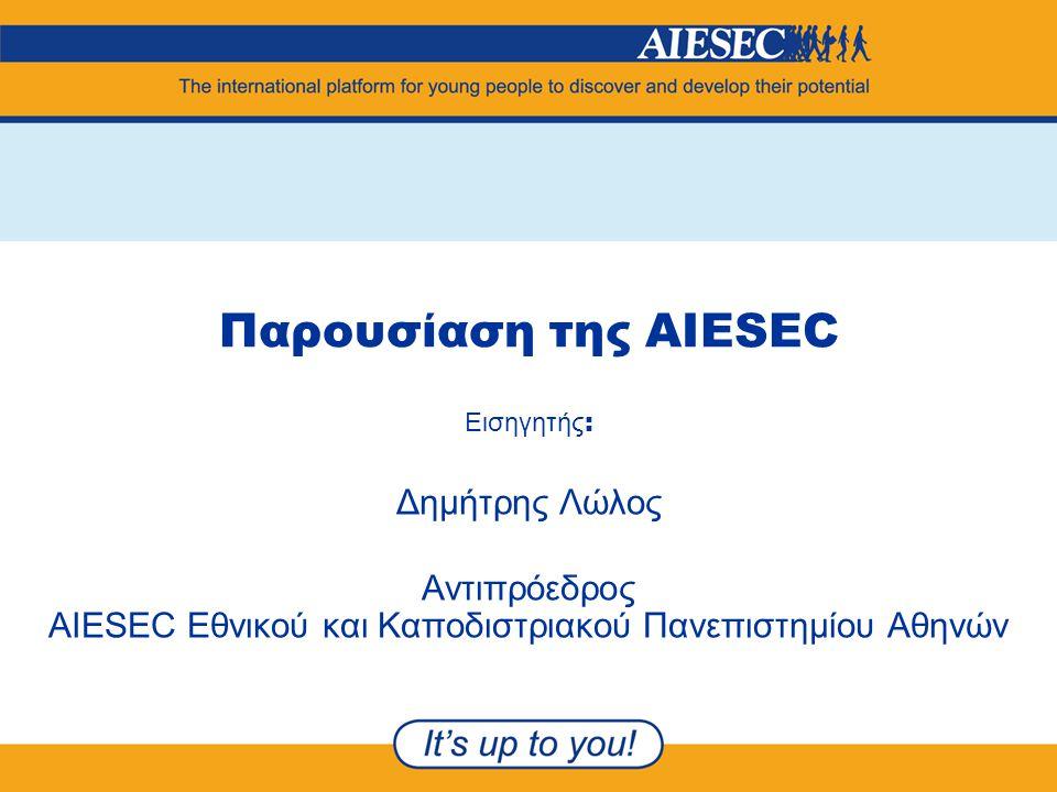 Τι είναι η AIESEC; Η AIESEC είναι το διεθνές δίκτυο πολλαπλών ευκαιριών για νέους, για να ανακαλύψουν και να αναπτύξουν τις δυνατότητες και τις ικανότητες τους