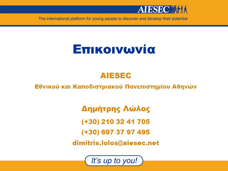 Επικοινωνία AIESEC Εθνικού και Καποδιστριακού Πανεπιστημίου Αθηνών Δημήτρης Λώλος (+30) 210 32 41 705 (+30) 697 37 97 495 dimitris.lolos@aiesec.net