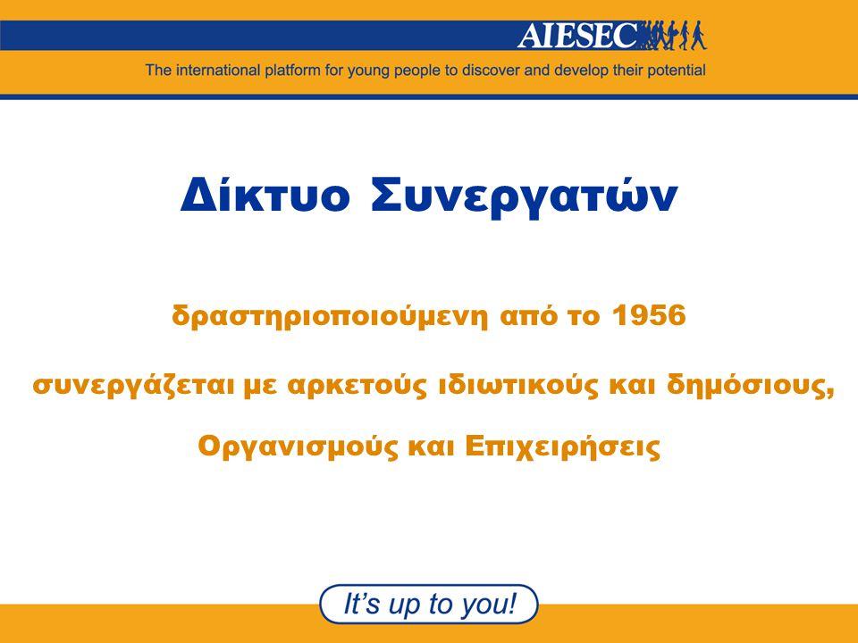 Το δίκτυο των συνεργατών AIESEC in Greece collaborates with success with many private and public organizations and enterprises Athens Institute of Education and Research TITAN CEMENT COMPANY S.A.