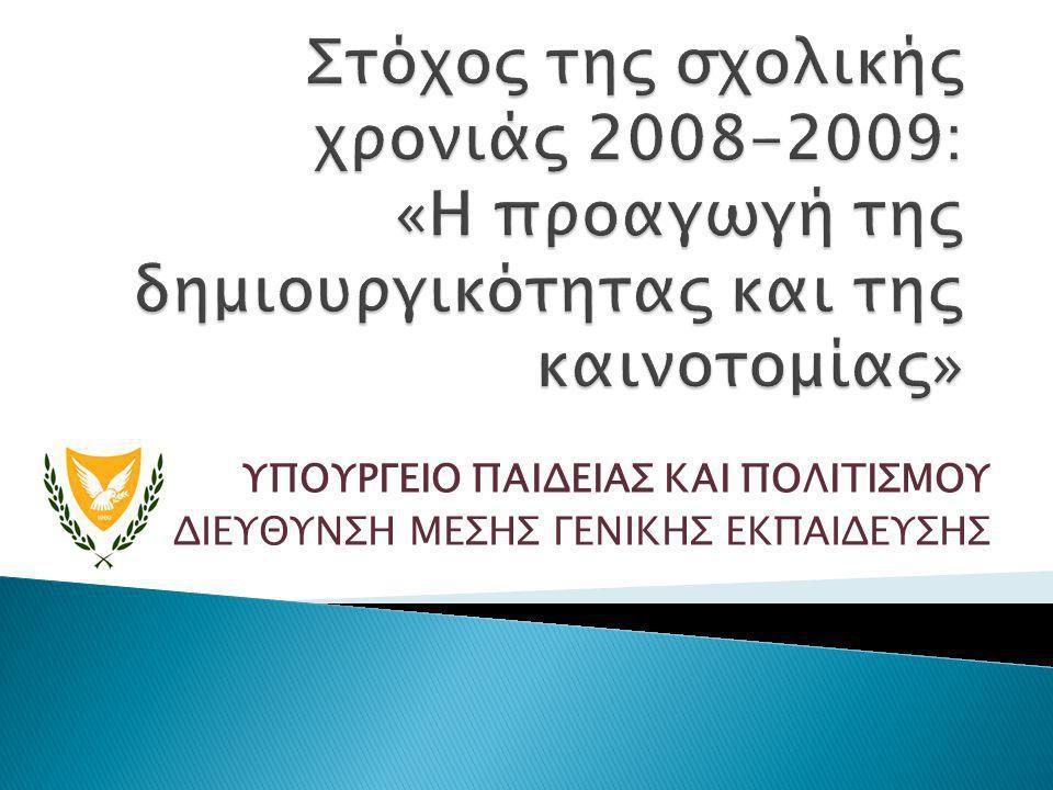 Ο στόχος αυτός εντάσσεται στις δράσεις που αναλαμβάνει το Υπουργείο στο πλαίσιο του Ευρωπαϊκού Έτους Δημιουργικότητας και Καινοτομίας.